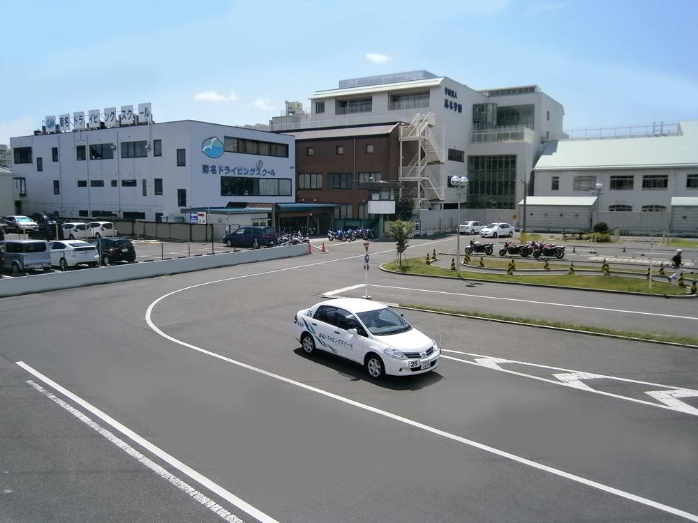 菊名ドライビングスクールの紹介画像1