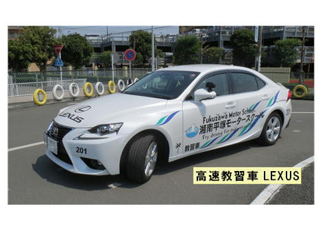 湘南平塚モータースクールの紹介画像1